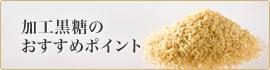 含蜜糖のおすすめポイント